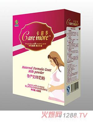 卡倍多孕产妇羊奶粉400克盒装