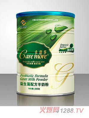 卡倍多益生菌配方羊奶粉800克罐装