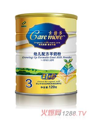 卡倍多幼儿配方羊奶粉120克3段