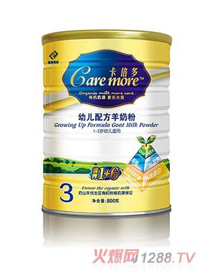 卡倍多幼儿配方羊奶粉800克3段