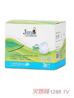 吉米妈咪一次性防溢乳垫(高级型36+6片)