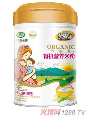 慧因宝强化铁锌钙全段有机营养米粉