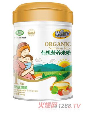 慧因宝果蔬蛋黄1段有机营养米粉