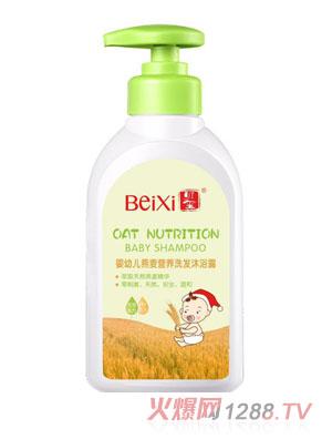贝玺婴幼儿燕麦营养洗发沐浴露