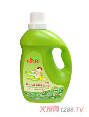 贝玺婴幼儿除菌抑菌洗衣液
