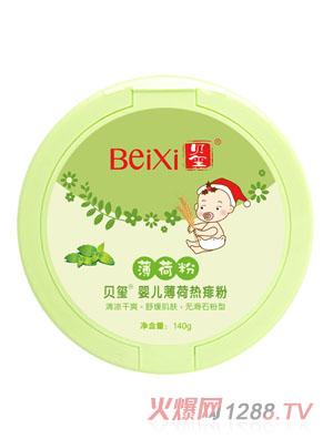 贝玺婴儿薄荷热痱粉(140g)