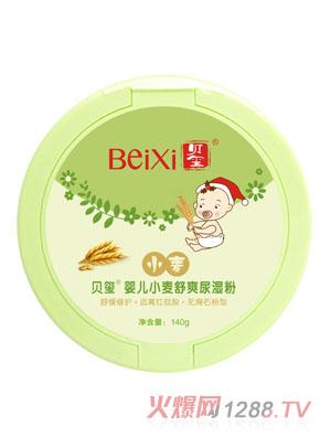 贝玺婴儿小麦爽身尿湿粉(140g)
