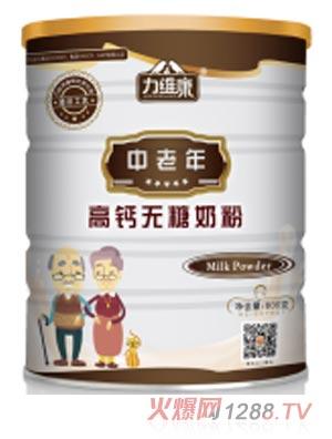 力维康中老年高钙无糖奶粉