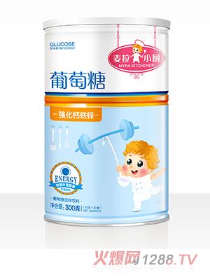 麦拉小厨葡萄糖强化钙铁锌