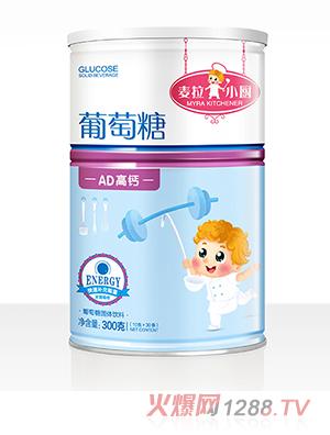 麦拉小厨葡萄糖AD高钙