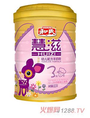 慧滋幼儿配方羊奶粉800克金装3段罐装