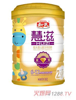 慧滋较大婴儿配方羊奶粉800克金钻2段罐装