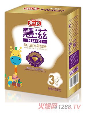 慧滋幼儿配方羊奶粉400克金钻3段盒装