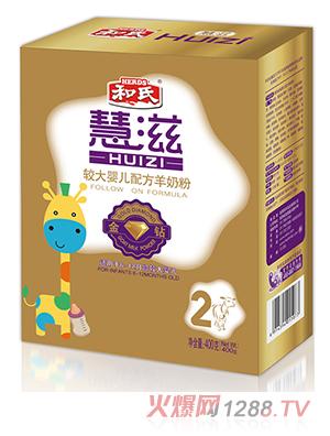 慧滋较大婴儿配方羊奶粉400克金钻2段盒装
