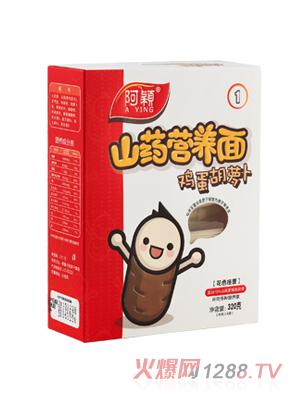 阿颖淮山鸡蛋胡萝卜面2段