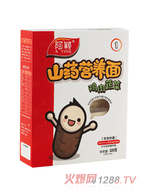 阿颖淮山鸡蛋蔬菜面3段