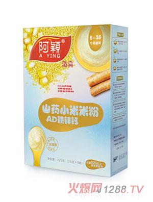 阿颖经典山药AD铁锌钙小米米粉