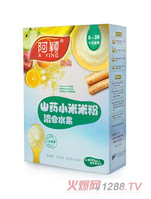 阿颖经典山药混合水果小米米粉