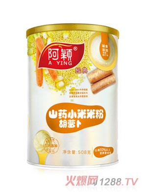 阿颖经典山药胡萝卜小米米粉