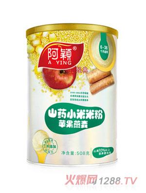 阿颖经典山药苹果燕麦小米米粉