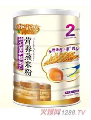 咿呀贝比益生菌护畅配方蒸米粉2段