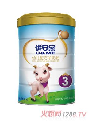 优安密幼儿配方羊奶粉900克3段