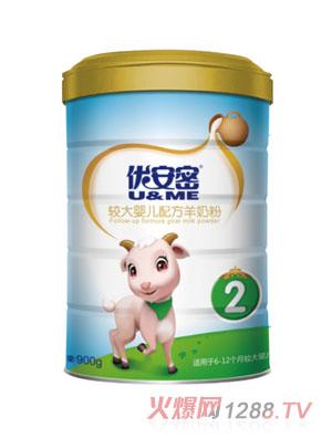 优安密较大婴儿配方羊奶粉900克2段