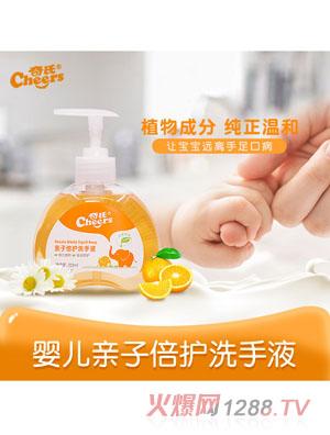 奇氏洗手液