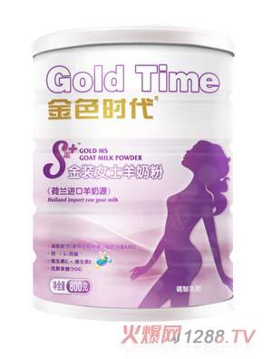 金色时代金装女士羊奶粉