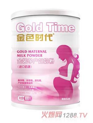 金色时代金装孕产妇奶粉