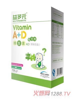 益多元维生素AD复合粉