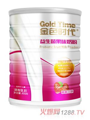 金色时代益生菌果味奶粉