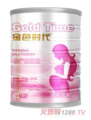 金色时代孕产妇奶粉