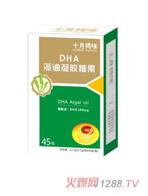 十月妈咪DHA藻油凝胶糖果