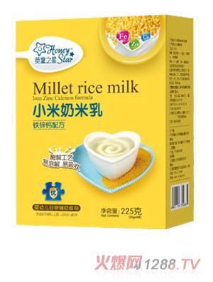 英童之星铁锌钙配方小米奶米乳盒装