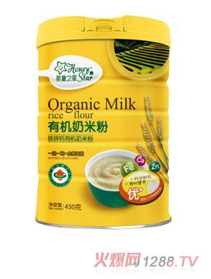 英童之星铁锌钙有机奶米粉