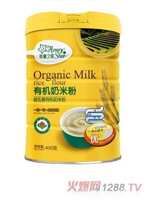 英童之星益生菌有机奶米粉