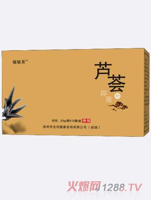 植毓系芦荟抑菌粉