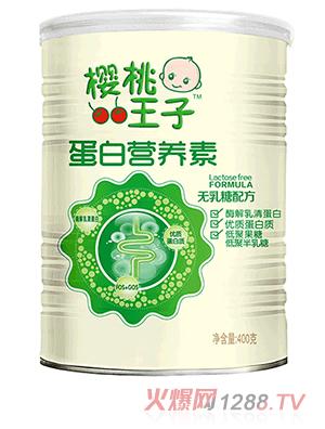樱桃王子无乳糖配方蛋白营养素