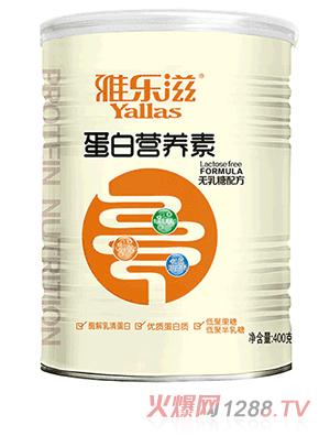 雅乐滋无乳糖配方蛋白营养素