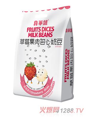 月半娃草莓果肉包心奶豆
