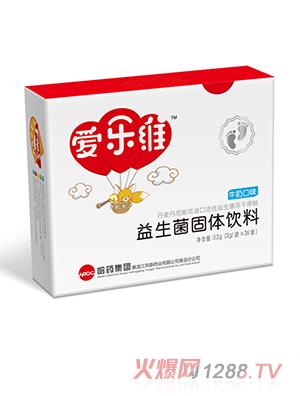 爱乐维益生菌固体饮料儿童型