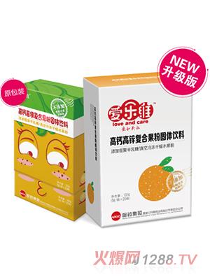 爱乐维橙子果粉
