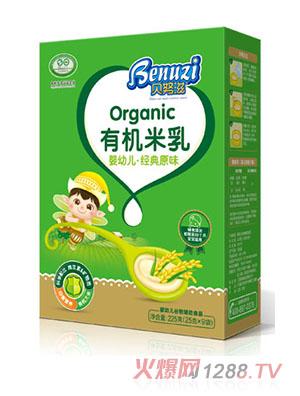贝努滋婴幼儿经典原味有机米乳