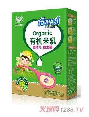 贝努滋婴幼儿益生菌有机米乳