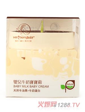 香港妈咪宝贝婴儿牛奶宝宝霜