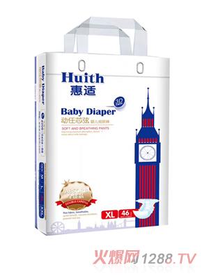 惠适动任芯弦婴儿纸尿裤XL46
