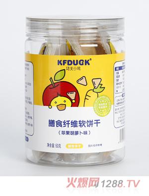 功夫小鸭膳食纤维饼干 苹果胡萝卜味