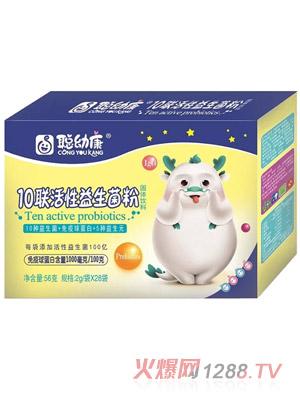 聪幼康10联活性益生菌粉