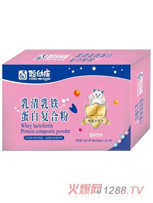 聪幼康乳清乳铁蛋白复合粉